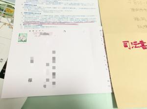 司法書士試験 願書提出 法不識撮影 201605 (1)